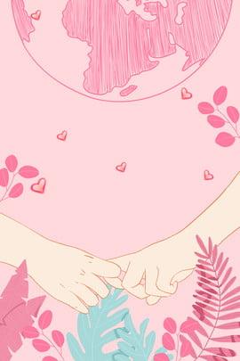 手の背景を保持しているピンクの国際友情日 ピンク 国際親善デー 友達の背景 友情 友情 友情 手をつないで ハンドシェイク , ピンク, 国際親善デー, 友達の背景 背景画像