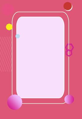 線框幾何簡約背景 粉色 花邊 邊框 春季 初夏 幾何 線框 新品發布 海報 背景素材 開心 , 線框幾何簡約背景, 粉色, 花邊 背景圖片