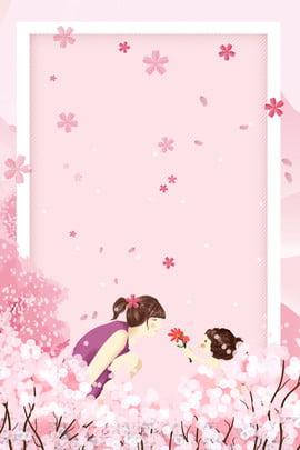 粉紅色的文學鮮花母親節 , 海報, 溫暖, 感恩節母親節 背景圖片