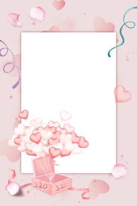 핑크 사랑 로맨틱 520 배경 핑크색 사랑 낭만주의 520 배경 풍선 고백 사랑 발렌타인 데이 , 데이, 핑크색, 사랑 배경 이미지