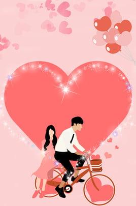 핑크 사랑 낭만주의 간단한 꿈꾸는 발렌타인 데이 광고 배경 핑크색 사랑 낭만주의 단순한 꿈 발렌타인 데이 광고 배경 , 핑크 사랑 낭만주의 간단한 꿈꾸는 발렌타인 데이 광고 배경, 핑크색, 사랑 배경 이미지