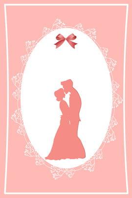 핑크 사랑 결혼식 초대장 핑크색 사랑 웨딩 결혼 초대장 레이스 활 키스 포스터 , 핑크 사랑 결혼식 초대장, 핑크색, 사랑 배경 이미지