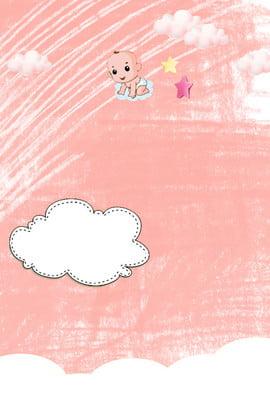 粉色可愛卡通母嬰臘筆風背景 粉色 可愛 卡通 母嬰 臘筆風 背景 海報 , 粉色可愛卡通母嬰臘筆風背景, 粉色, 可愛 背景圖片