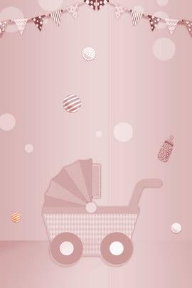 粉色風母親節嬰兒車背景 粉色 母親節 嬰兒車 海報背景 彩旗 卡通 簡約 清新 童趣 母嬰用品 粉色 母親節 嬰兒車背景圖庫