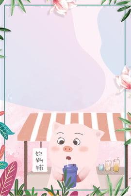 粉色卡通小豬食品鋪子海報 粉色 小豬 食品 花簇 卡通 海報 , 粉色, 小豬, 食品 背景圖片