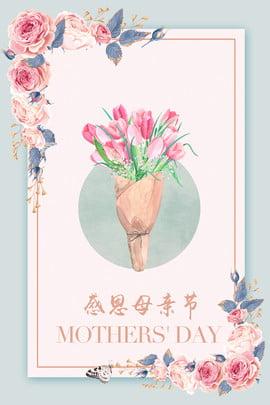 唯美溫馨母親節背景 粉色海報 溫馨 卡片 母親節 感恩母親節 母女 花朵 , 粉色海報, 溫馨, 卡片 背景圖片