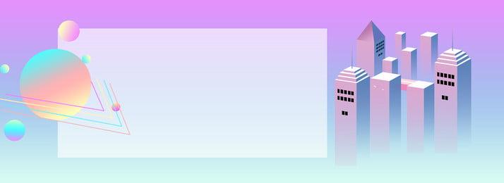 簡約漸變背景創意合成圖 粉紫 配色 科技 流體 簡約 漸變 背景 創意 合成圖, 粉紫, 配色, 科技 背景圖片