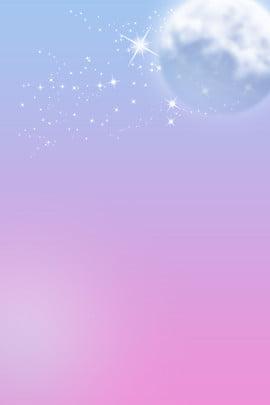 latar belakang pink purple gradient starry twinkling moon kecerunan merah jambu ungu langit , Latar Belakang Pink Purple Gradient Starry Twinkling Moon, Kecerunan, Jambu-ungu imej latar belakang