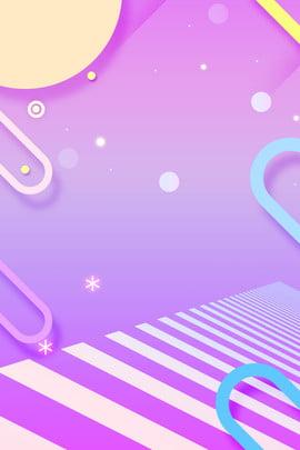 분홍색 보라색 그라데이션 배경 포스터 핑크색 자주색 핑크 퍼플 핑크 퍼플 , 퍼플, 핑크색, 자주색 배경 이미지