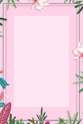 Pink Queens Day Fresh Background Màu hồng Ngày của Nữ Hoa Văn Hình Nền