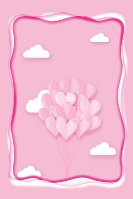 ピンクのロマンチックなバレンタインデー紙カットの背景 ピンク ロマンチックな バレンタインデー ペーパーカット バックグラウンド 気球 愛してる クラウド ポスター , ピンクのロマンチックなバレンタインデー紙カットの背景, ピンク, ロマンチックな 背景画像