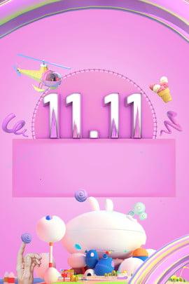 粉色立體c4d廣告背景 粉色 立體 c4d 廣告 背景 商場背景 , 粉色, 立體, C4d 背景圖片