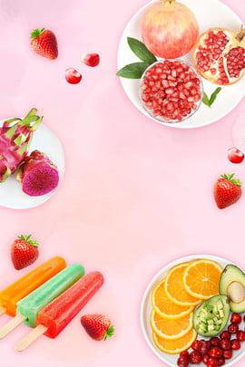 गुलाबी गर्मियों में रंगीन फलों की पृष्ठभूमि गुलाबी गर्मी रंगीन फल फल अनार popsicle फ्रूट पॉप्सिकल नारंगी स्ट्रॉबेरी फलों , पॉप्सिकल, नारंगी, स्ट्रॉबेरी पृष्ठभूमि छवि
