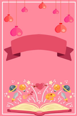 粉色七夕情人節漂浮愛心廣告背景 粉色 七夕 情人節 漂浮 愛心 廣告 背景 粉色背景 , 粉色七夕情人節漂浮愛心廣告背景, 粉色, 七夕 背景圖片