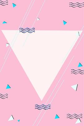분홍색 신선한 배경 포스터 핑크색 삼각형 기하학 떠 다니는 포스터 신선한 불규칙한 , 핑크색, 삼각형, 기하학 배경 이미지