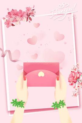 Pink Valentines Day 520 Love, Confession, Love Letter Background, Flower, Background image