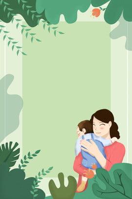 母親肩頭睡著的嬰兒海報背景 植物 清新 母愛 母親節海報 六一兒童節 手繪 嬰兒用品 海報 , 母親肩頭睡著的嬰兒海報背景, 植物, 清新 背景圖片