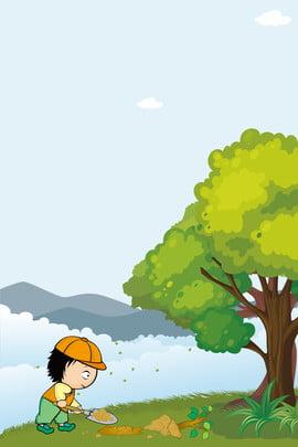 緑の植樹祭り総合ポスター 木を植える こども 漫画 大きな木 アーバーデー イラスト 単純な , 木を植える, こども, 漫画 背景画像