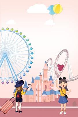 遊樂場遊玩粉色背景 遊樂場 遊玩 粉色背景 摩天輪 拍照 迪士尼 樂園 遊樂場玩耍 小女孩 , 遊樂場遊玩粉色背景, 遊樂場, 遊玩 背景圖片