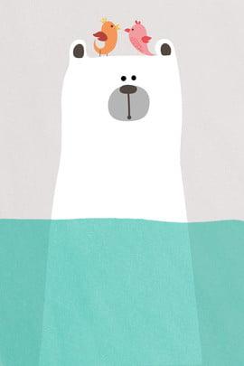 手繪呆呆北極熊海報背景 北極熊 發呆 小鳥 水 手繪 簡約 海報 背景 卡通 , 北極熊, 發呆, 小鳥 背景圖片