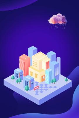 ポリ風低多国間都市雲ポスター ポリ風 低多国間 市 クラウド 液体 単純な 紫色 ブルー , ポリ風, 低多国間, 市 背景画像