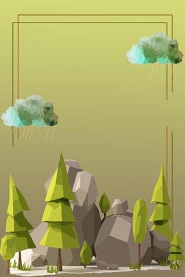 ポリ風低多国間クリエイティブ森林シーン ポリ風 低多国間 クリエイティブ クラウド ウッズ 単純な 漫画 シーン バックグラウンド ポスター , ポリ風, 低多国間, クリエイティブ 背景画像