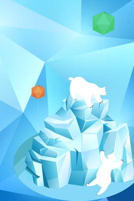 ポリ風低ポリゴン氷山シロクマポスター ポリ風 低多国間 新鮮な 単純な アイスバーグ ホッキョクグマ 熱気球 , ポリ風低ポリゴン氷山シロクマポスター, ポリ風, 低多国間 背景画像