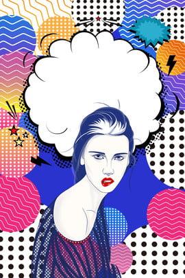 波普風背景 波普風 誇張 色彩 搭配 女郎 時髦 背景 , 波普風, 誇張, 色彩 背景圖片