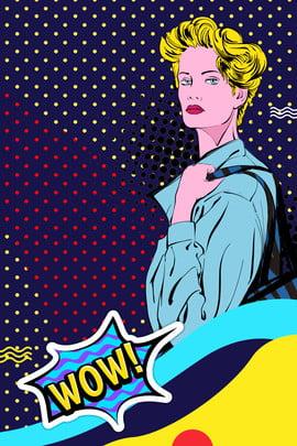 波普風海報背景 波普風 誇張 色彩 搭配 女郎 時髦 背景 , 波普風海報背景, 波普風, 誇張 背景圖片