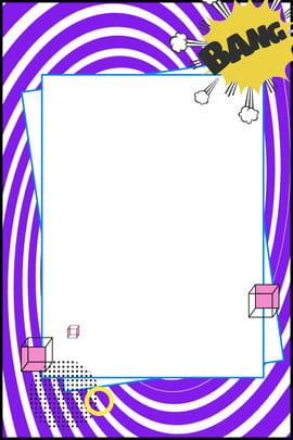 波普風時尚創意紫色圈圈海報 波普風 時尚 創意 紫色 圈圈 pop 狂歡 幾何 拼接 海報 , 波普風時尚創意紫色圈圈海報, 波普風, 時尚 背景圖片