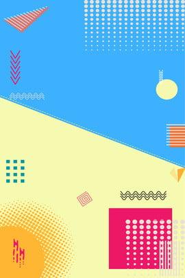 波普風藍色黃色幾何線條海報 波普風 幾何 線條 黃色 藍色 , 波普風藍色黃色幾何線條海報, 波普風, 幾何 背景圖片