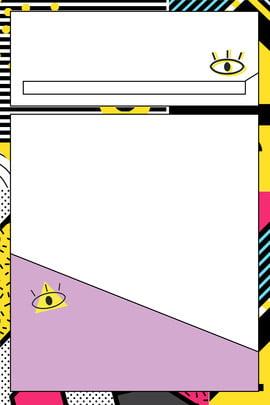 波普風幾何圖案彩色底紋pop海報 波普風 幾何 圖案 彩色 底紋 創意 時尚 pop 海報 , 波普風, 幾何, 圖案 背景圖片