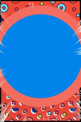 波普風幾何圖案彩色底紋海報 波普風 幾何 圖案 彩色 底紋 漫畫線 紅色 創意 海報 , 波普風, 幾何, 圖案 背景圖片