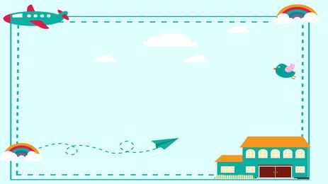卡通邊框清新背景 海報 廣告 手繪 卡通 邊框 清新 藍色 汽車 飛機, 海報, 廣告, 手繪 背景圖片