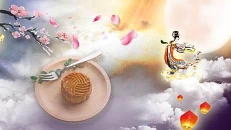 중추절 mooncake food 포스터 배경 광고 중추절 문 케이크 전문 분야 전통 축제 음식, 케이크, 전문, 포스터 배경 이미지