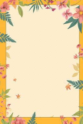가을 포스터 배경 배너 포스터 배경 가을 질감 낙엽 배너 해피 , 포스터, 배경, 가을 배경 이미지