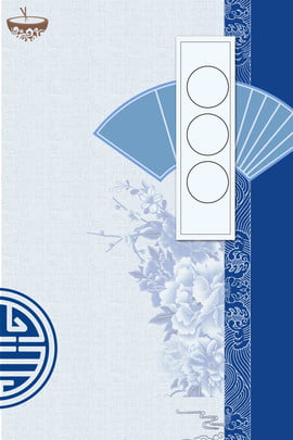 पोस्टर पृष्ठभूमि बैनर पोस्टर पृष्ठभूमि चीनी शैली सादी जेन नीला अंगराग बैनर सुखी , पोस्टर, पृष्ठभूमि, चीनी पृष्ठभूमि छवि