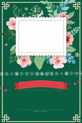 背景ポスターバナー ポスター バックグラウンド 化粧品 スキンケア製品 花 バナー しあわせ , 背景ポスターバナー, ポスター, バックグラウンド 背景画像