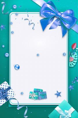 風格海報背景 海報 背景 禮物 禮包 藍色 開心 , 風格海報背景, 海報, 背景 背景圖片