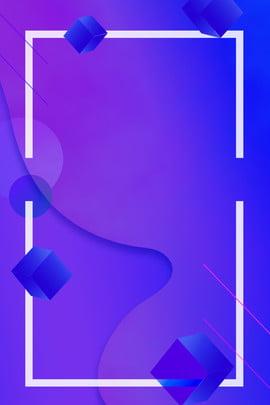 グラデーションスタイルのポスターの背景 ポスター バックグラウンド グラデーション カーニバル 技術的な意味 しあわせ , ポスター, バックグラウンド, グラデーション 背景画像