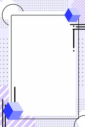 線條簡約海報背景 海報 背景 線條 簡約 開心 , 海報, 背景, 線條 背景圖片