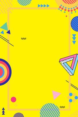 線條風格海報背景 海報 背景 簡約 線條 紋理 幾何 清新 開心 , 線條風格海報背景, 海報, 背景 背景圖片
