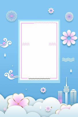風ポスターバナー ポスター バックグラウンド スキンケア製品 テクスチャ バナー しあわせ , ポスター, バックグラウンド, スキンケア製品 背景画像