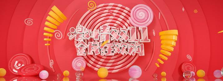 Carnaval national acheter fond de bannière Bannière affiche C4D Scène 3D Achat Carnaval Carnaval National Image De Fond