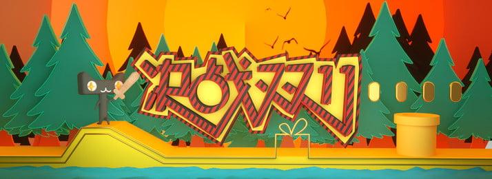 Fundo de banner de batalha final Banner cartaz C4D Cena 3D Orange Fundo De Banner Imagem Do Plano De Fundo