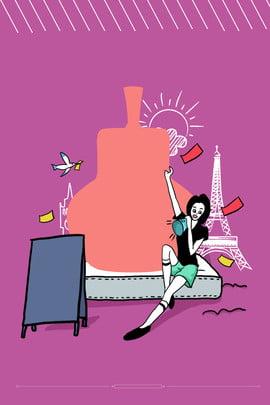 背景圖banner 海報 插畫 化妝品 紫色 banner 開心 , 海報, 插畫, 化妝品 背景圖片