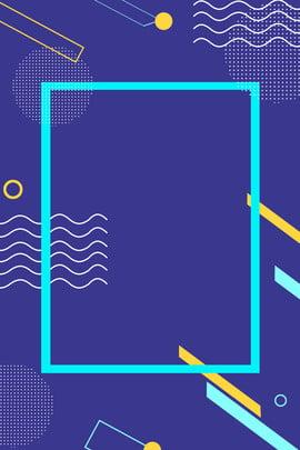 背景海報banner 海報 線條 紋理 化妝品 深藍色 塊面 banner 開心 , 海報, 線條, 紋理 背景圖片