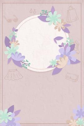 花のポスターの背景 ポスター 文学 花 単純な 手描き ポスター , 花のポスターの背景, ポスター, 文学 背景画像