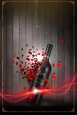 大気プレミアムワインポスター ポスター ワイン 赤ワイン 事業推進の背景 ポスターの背景 黒の背景 濃い赤 テクスチャ , ポスター, ワイン, 赤ワイン 背景画像