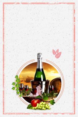 ピンクのミニマルなビンテージポスターの背景 ポスター ワイン 赤ワイン 事業推進の背景 ポスターの背景 ピンク テクスチャ , ピンクのミニマルなビンテージポスターの背景, ポスター, ワイン 背景画像